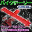 【送料無料】 中型 大型バイク バイクドーリー 耐荷重300kg 修理 故障車/展示車の移動に バイク整備 メンテナンス 工具 【カー用品】