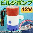 【送料無料】 ビルジポンプ 12V 小型 水中 ポンプ 500GPH 内径18-19mm
