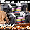 【送料無料】 可変式パワーダンベルセット 90ポンド(約41kg)×2 両腕分 調節可変式ブ