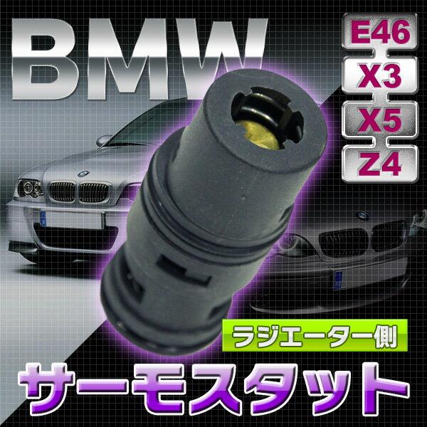 送料無料BMWサーモスタットラジエーター側E46X3X5Z4ATF冷却用サーモスタットカー用品