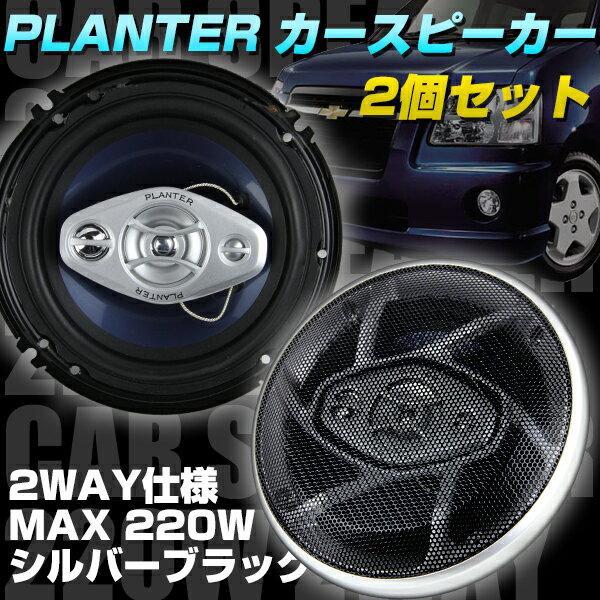送料無料PLANTERCOAXIALカースピーカー6インチ16cm2way2個セット220Wコアキシ
