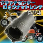 【送料無料】HONDA系 ミニバイク用クラッチセンターロック ナットレンチ【対応車種:モンキー/R、ゴリラ、NSR50、NS-1、CRM50/80、カブ等】