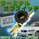 【送料無料】 B端子用 バッテリー 上がり防止 ターミナルオフスイッチ 【カー用品】