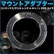 【送料無料】 コンタックス/ヤシカ レンズ → キャノン EOS カメラ ボディ 用 マウント アダプター Contax Yashica 一眼レフ デジタルカメラ