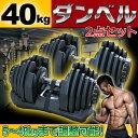 【送料無料】 80kg ダンベル 【40kgダンベル 2点セッ
