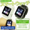 【送料無料】スマートウォッチ Bluetooth メンズ 腕時計 携帯 U watchU8 【USB ブルートゥース 電話 ハンズフリー通話対応】 【おもちゃ・...