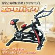 【送料無料】 エアロバイク スピンバイク 健康器具 フィットネス型 【サイクルジム 健康グッズ 自宅用 人気 ランキング 通販 運動器具 シェイプアップ】 ステンレスボトル付き