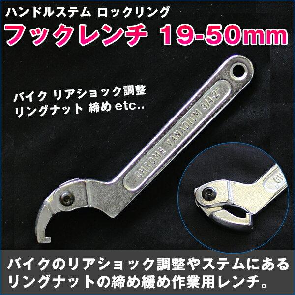 送料無料ハンドルステムロックリングフックレンチ19-50mmフレキシブルバイクリアショック調整リング