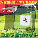 【送料無料】 大型ゴルフ練習ネット 長さ3m×幅3m×高さ3m 簡単練習 大型ネット 安全性