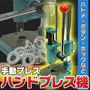 【送料無料】 ハトメ ボタン ホック ハンドプレス機 手動プレス 【DIY・工具】【作業用品関連】