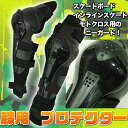 【送料無料】すね当て ひざ当て 膝用プロテクター スケートボード、インラインスケート、モトクロス 【バイク用品】
