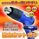 【送料無料】 1300W 強力 ホットガン ヒートガン 強弱2段階調節 熱処理 焼付け/整形加工/剥離 2段階切替 【DIY・工具】