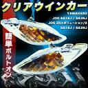 【送料無料】JOG ジョグZR SA16J クリア ウインカー左右 リモコンジョグ YAMAHA50 【カー用品】