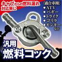 【送料無料】 汎用 燃料コック バギー トライク モンキー ゴリラ AVT 【バイク用品】
