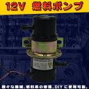 【送料無料】 汎用 12V 燃料ポンプ 電磁ポンプ 【カー用品】