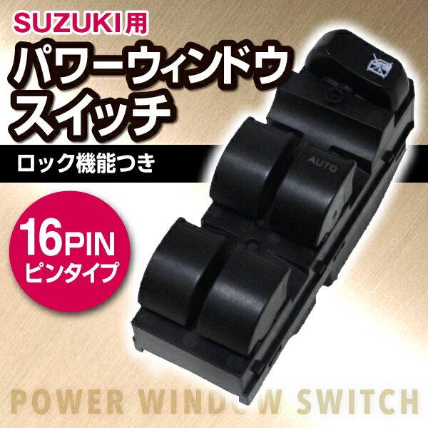 送料無料スズキ用パワーウィンドウスイッチ16ピンタイプカー用品