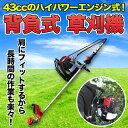 【送料無料】 背負い式草刈機 43CCハイパワーエンジン式 刈払機 刈り払い機 草刈り機 【ガーデニング・農具】