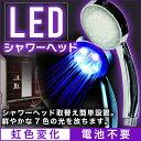 【送料無料】 LED シャワーヘッド 煌びやかに虹色変化 電池電源不要! シャワーヘッドを交換するだけ! 【日用品雑貨】