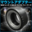 【送料無料】 レンズマウントアダプター M42 レンズ マウント → マイクロ フォーサーズ カメラ ボディ 用 M42 → M4/3 オールドレンズ 銘玉 ミラーレス一眼レフデジタルカメラ オリンパス パナソニック 【DIY・工具】
