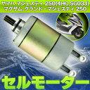【送料無料】 ヤマハ マジェスティ250(4HC,SG03J)/マグザム用 セルモーター マスターターモーター (ジェスティC) 【カー用品】