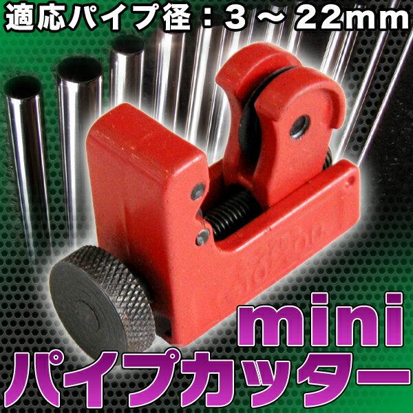 エントリーでポイント5倍送料無料miniパイプカッター3-22mmブレーキパイプチューブカッターDI