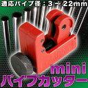 【送料無料】 miniパイプカッター 3-22mm 【DIY・工具】