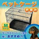 【送料無料】折畳み ペットケージ 60X43X49cm Mサイズ 【ダックスフンド 小型犬 猫】 【ペットグッズ】