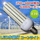 【送料無料】 LED水銀灯 コーンライト 250-400W相当 E39 6300ルーメン コーン型 メタルハライドランプ 高天井用 高輝度LED 【インテリア・収納】