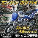 【送料無料】 49cc モトクロス エンジン ポケバイ 青 モタード ポケットバイク 2ストエンジン 混合油使用 【DIY・工具】【電動工具関連】