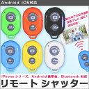 【送料無料】 Android iOS対応 Bluetooth ワイヤレス リモート シャッター スマ