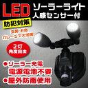 【送料無料】LEDソーラーライト 人感センサー付 2灯角度自由 電源電池不要 屋外仕様 防犯 【日用品雑貨】