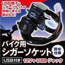 【送料無料】 バイク用 シガーソケット USB付き 防塵仕様 【バイク用品】