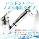 【送料無料】 ハンドシャワー ノズル伸縮タイプ 【シャワー 通常 2段切り替え】 蛇口 混合水栓 取り付け 【日用品雑貨】