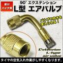 【送料無料】 90°エクステンション L型 エアバルブ 原付きバイク用 【バイク用品】