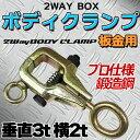 【送料無料】 ボディクランプ 板金工具 2WAY ボックス ...