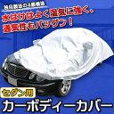 【エントリーでポイント5倍】【送料無料】 車保護 防水加工 ...
