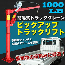 【送料無料】 ピックアップトラックリフト 1000LB 簡易式トラッククレーン 手動 油圧 クレーン 【カー用品】