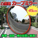 【送料無料】 車庫 道路 構内設置に最適! 凸面鏡 カーブミラー 直径45cm 新品 交通 交差点 車 バイク 歩行者 対策