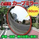 【送料無料】 車庫 道路 構内設置に最適! 凸面鏡 カーブミラー 直径60cm 新品 交通 交差点