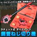 【送料無料】 ラチェット式 ダイストック 鋼管ねじ切り機 【DIY・工具】【電動工具関連】