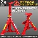 【送料無料】 2t ジャッキスタンド 2台セット 自動車 タイヤ交換 修理 【カー用品】