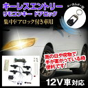 【送料無料】キーレスエントリー リモコンキー ドアロック 12V用 集中ドアロック付きのお車に 【カー用品】