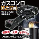【送料無料】 ガスコンロ LPガス用 ワンタッチ点火 業務用 大鍋 【調理器具】