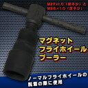 【送料無料】 マグネットフライホイールプーラー M27x1.0 ・ M28x1.0 【バイク用品】