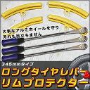 【送料無料】 リムプロテクター 4個 & ロングタイヤレバー 全長345mm 3個 セット タイヤ交換に便利 【バイク用品】