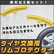【送料無料】 タイヤ交換に便利 リムプロテクター 2個 【バイク用品】