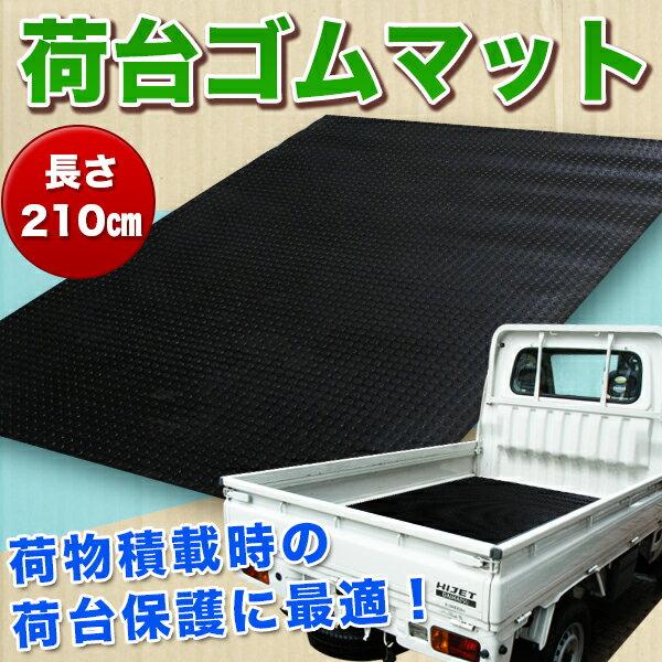 送料無料軽トラック用荷台用厚手ゴムマットD長さ210積荷保護にカー用品