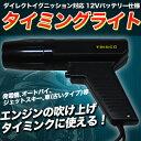【送料無料】 ダイレクトイグニッション対応 12Vバッテリー仕様タイミングライト 【DIY・工具】