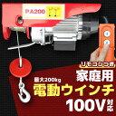 【送料無料】 電動ウインチ 家庭用 100V対応 電動ホイスト 最大200kg 吊り上げ 吊り下げ 工具