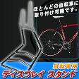 【送料無料】 自転車用 ディスプレイスタンド マウンテンバイク 展示